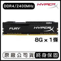 KINGSTON 金士頓 FURY DDR4 2400 8GB 桌上型記憶體 HyperX HX424C15FB2/8