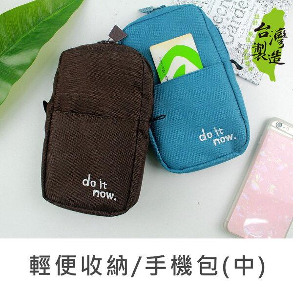 珠友DO-60013輕便收納手機包(中)手機袋文具包工具包附登山扣