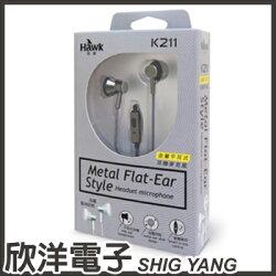 ※ 欣洋電子 ※ Hawk 逸盛 K211 金屬平耳式耳機麥克風(03-HEK211) 兩款顏色 墨綠/銀色 自由選色