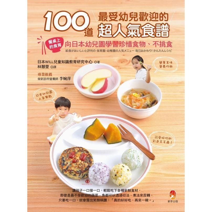 大衛書坊 新手父母-100道最受幼兒歡迎的超人氣食譜