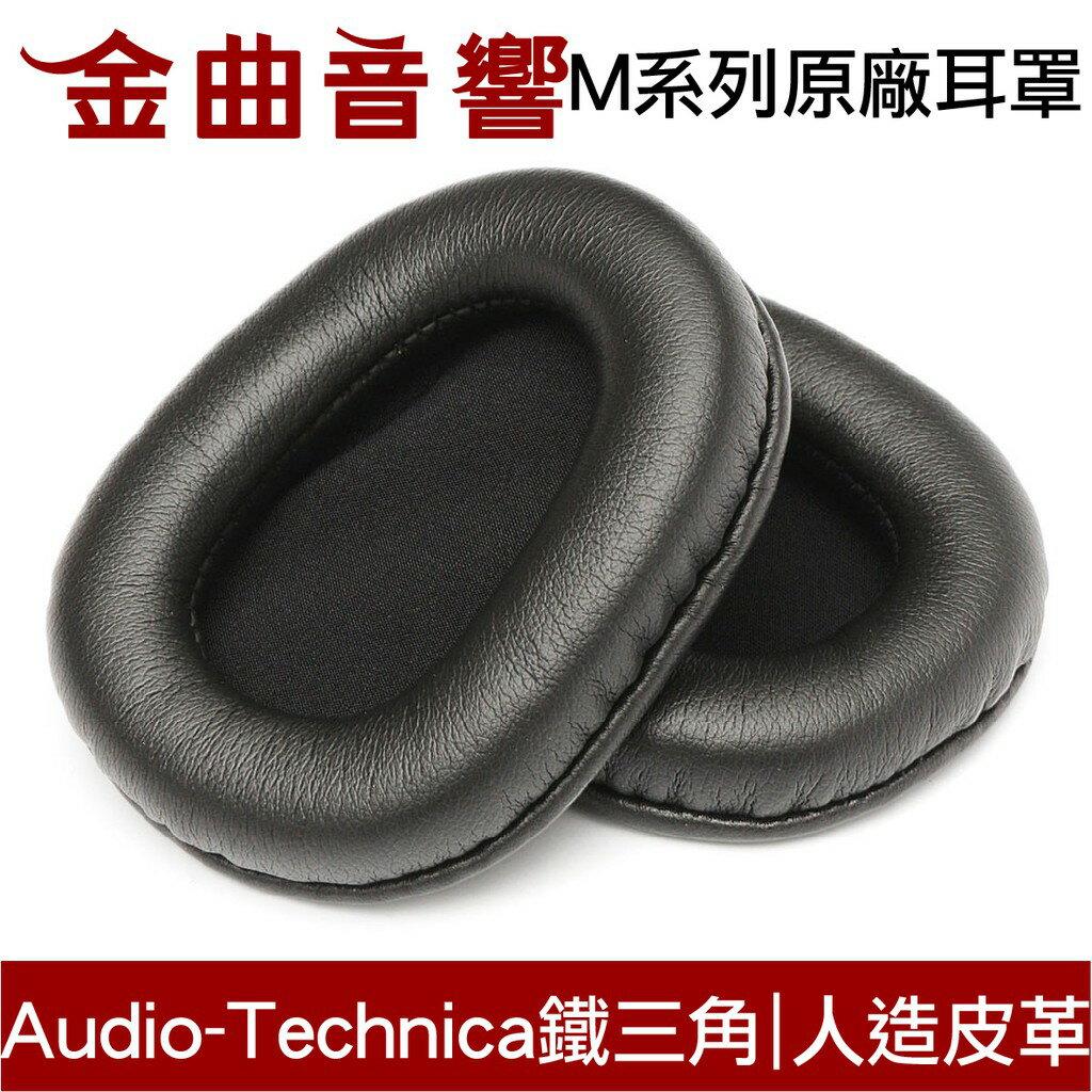 鐵三角 HP-M40x M系列 原廠 替換耳罩 ATH-M40x 專用   金曲音響