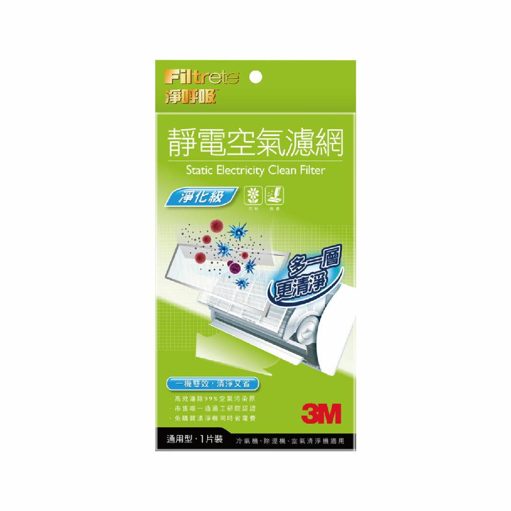 【哇哇蛙】3M 9807-1 淨化級靜電空氣濾網一片包 清淨機 除濕機 防螨 PM2.5