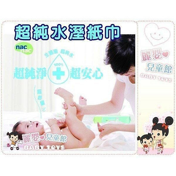麗嬰兒童玩具館~nacnac濕紙巾柔濕巾20抽隨身包(生醫級I超純水)臉口鼻