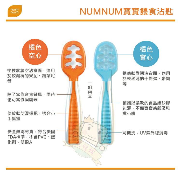 【大成婦嬰】NUMNUM寶寶餵食沾匙(2入/組)6263 公司貨