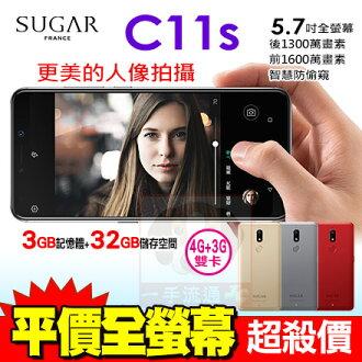 Sugar C11s 5.7吋 自拍美顏 智慧型手機 免運費