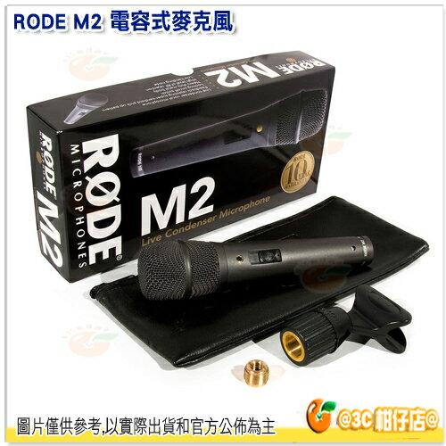 RODEM2電容式麥克風公司貨K歌手持表演收音XLR現場錄音MIC