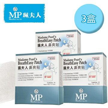 【珮夫人】呼吸的好幫手-鼻爽貼3盒 (1盒/5片裝)