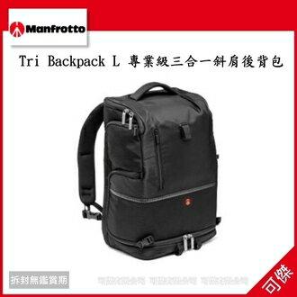 可傑  Manfrotto 曼富圖 Tri Backpack L 專業級三合一斜肩後背包 正成原廠公司貨 MA-BP-TL