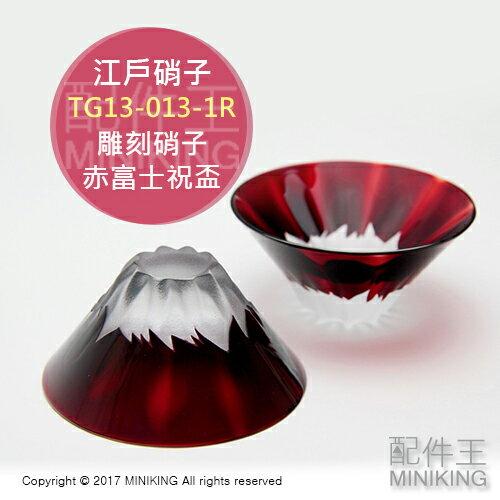 日本代購 田島硝子 江戶硝子 TG13-013-1R 雕刻硝子 赤富士祝盃 紅 富士山杯 矮杯