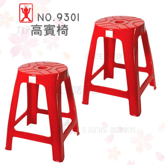 【九元生活百貨】展瑩9301 高賓椅 塑膠椅 喜宴椅 辦桌椅 台灣製