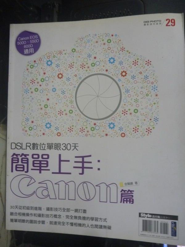【書寶二手書T2/攝影_ZCY】DSLR數位單眼30天簡單上手:Canon 篇原價_360_金賢鎮