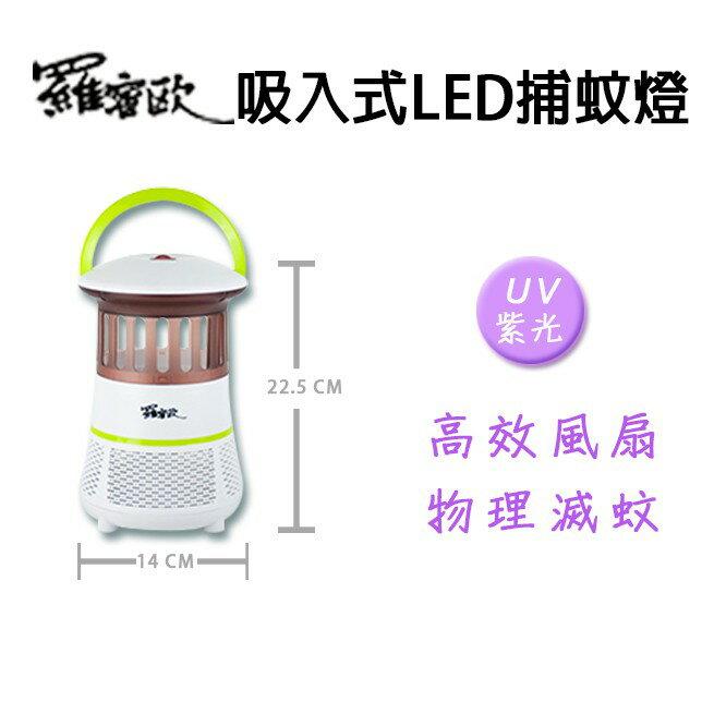 好康加 UV紫光LED吸入式捕蚊燈 羅蜜歐 捕蚊燈 滅蚊 吸入式 RL128