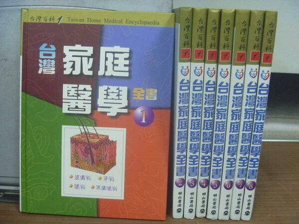 【書寶二手書T3/醫療_ONA】彈灣家庭醫學全書_全8冊合售_民87_原價12600