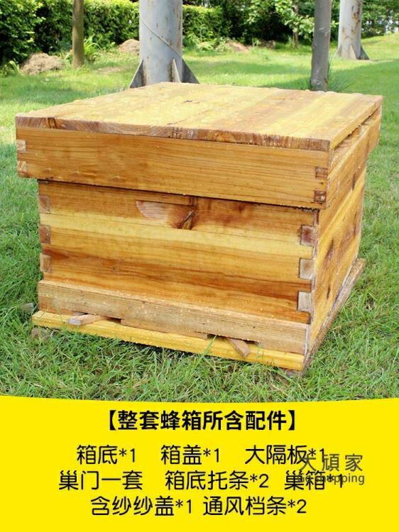 蜜蜂箱 蜜蜂箱中蜂煮蠟標準十框全杉木蜂箱浸蠟高箱意蜂蜂箱全套養蜂工具T
