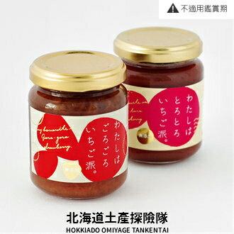 「日本直送美食」[小川農場] 草莓手工果醬組~ 北海道土產探險隊~ 3