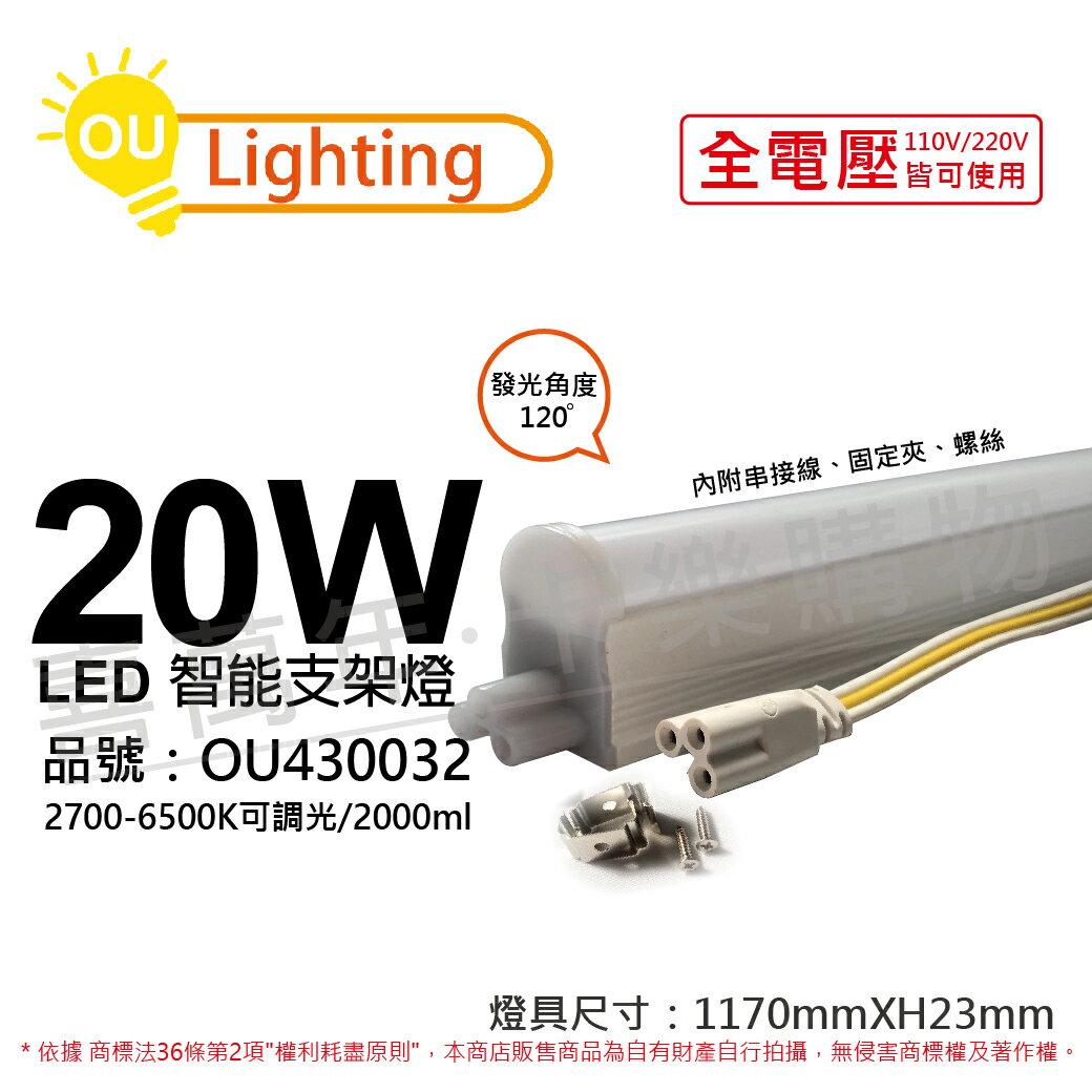 OU CHYI歐奇照明 LED-W2T5-20W-CZ LED 20W 4呎 壁切遙控 可調光 可調色 全電壓 支架燈 層板燈 _ OU430032