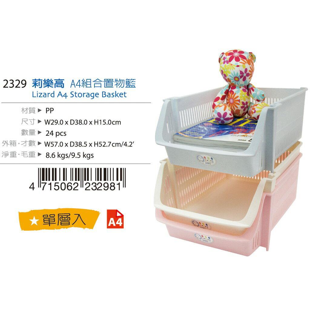 2329 莉樂高 A4組合置物籃 整理籃 收納籃 塑膠籃