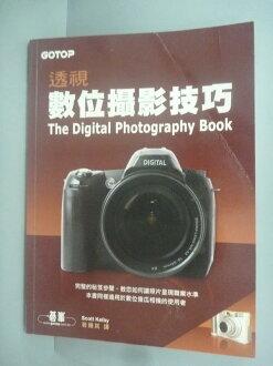 【書寶二手書T5/攝影_WFK】透視數位攝影技巧_若揚其