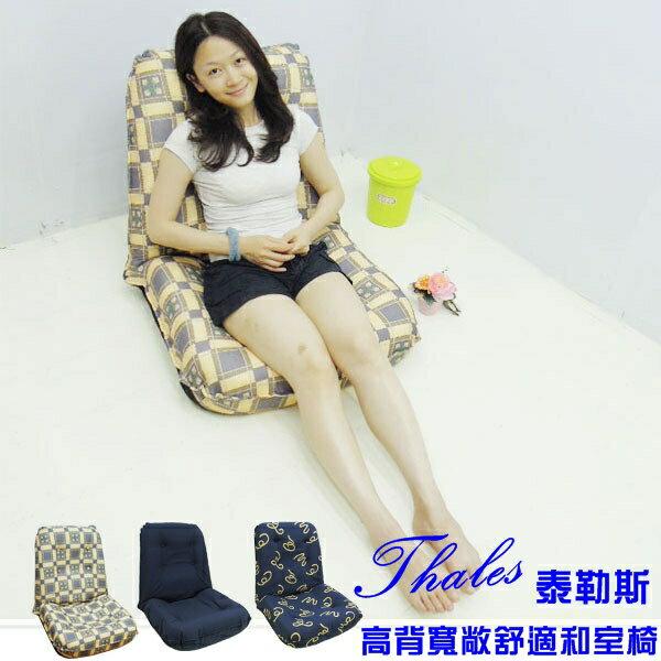 大尺寸和室椅/電腦椅/轉盤椅 《泰勒斯高背寬敞舒適和室椅》-台客嚴選