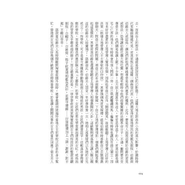 錦繡佳人【雙冊珍藏版】 4