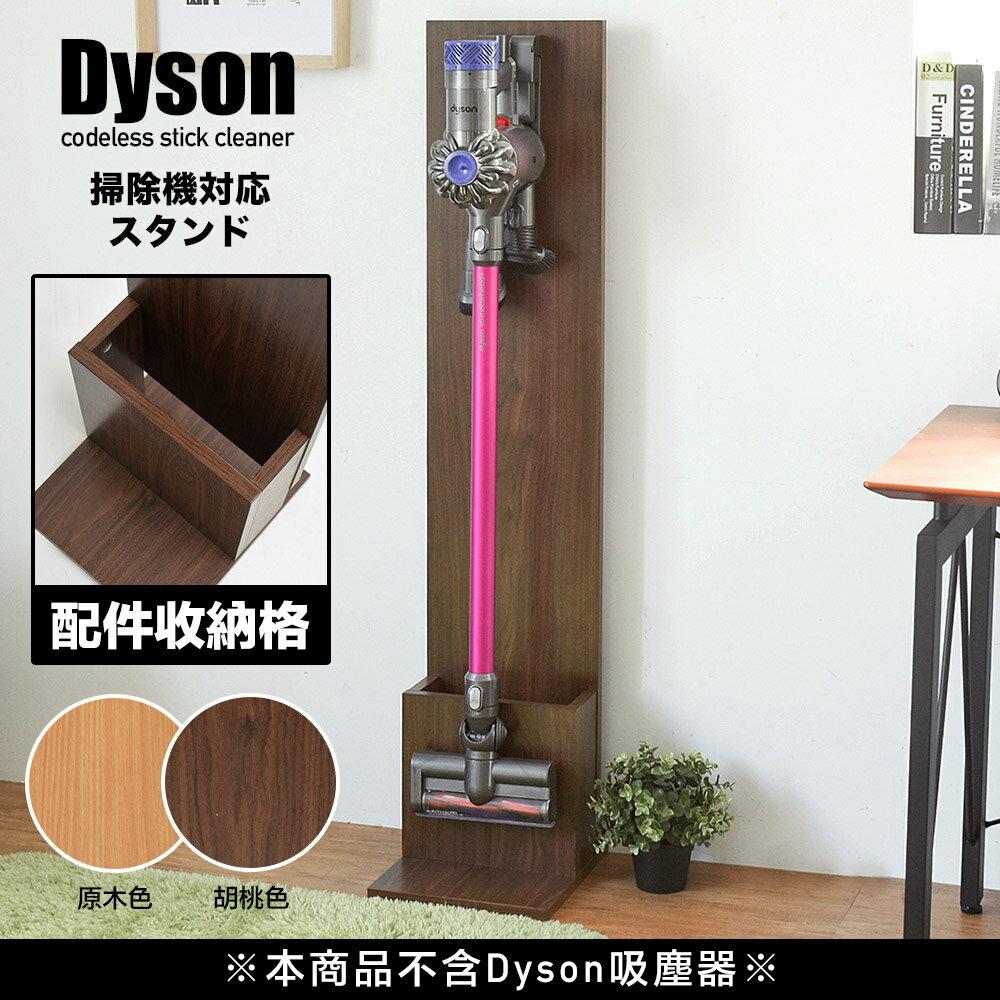 Dyson / 吸塵器收納架 / 置物架 Dyson無線手持式吸塵器掛架(不含吸塵器)  MIT台灣製 現領優惠券 完美主義【L0010】 2