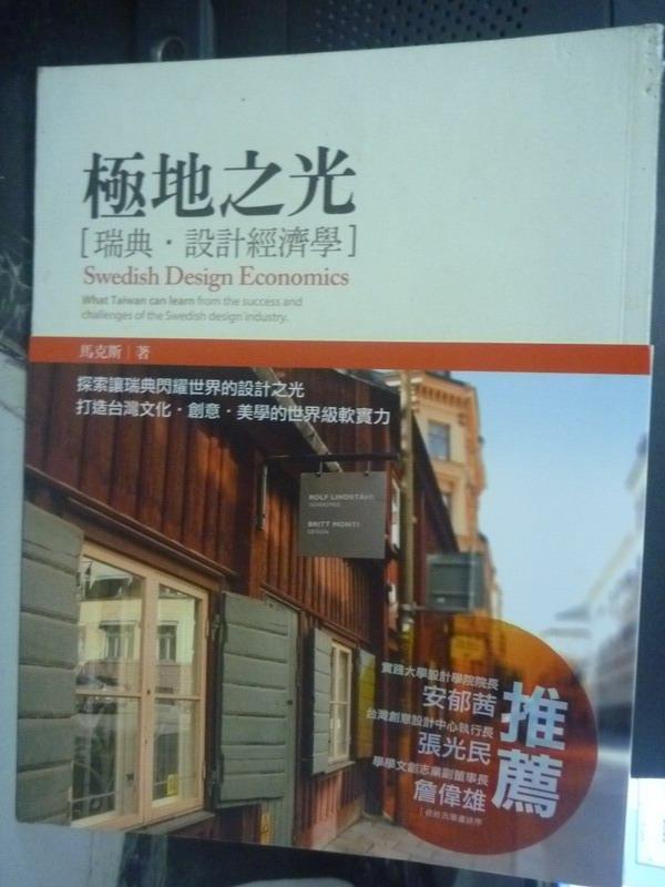 ~書寶 書T2/財經企管_YCI~極地之光:瑞典‧ 經濟學_馬克斯