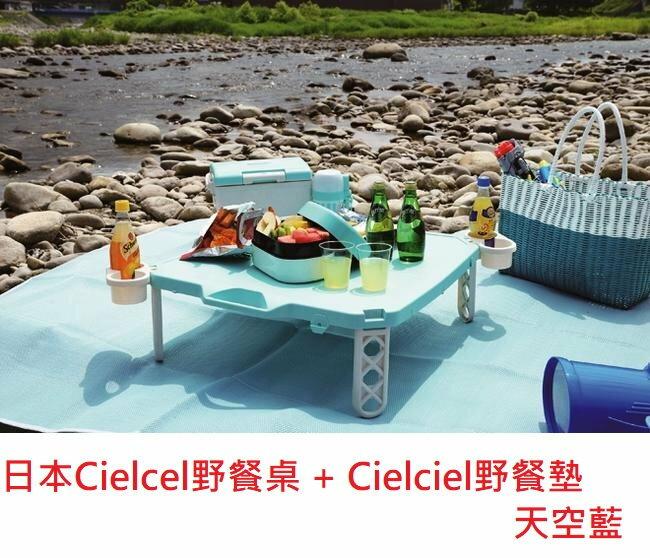 日本Pearl鹿牌CielCiel 日式野餐墊+攜帶式摺疊野餐桌(兩色) 1
