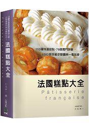 法國糕點大全:110種特選甜點、76個獨門訣竅!1500張豐富步驟圖解!
