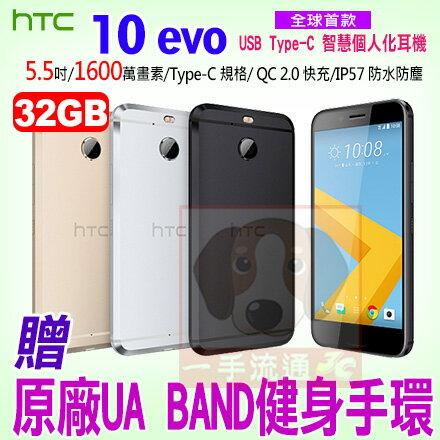 HTC 10 evo 32GB 贈原廠UA BAND健身手環 智慧型手機 0利率 免運費
