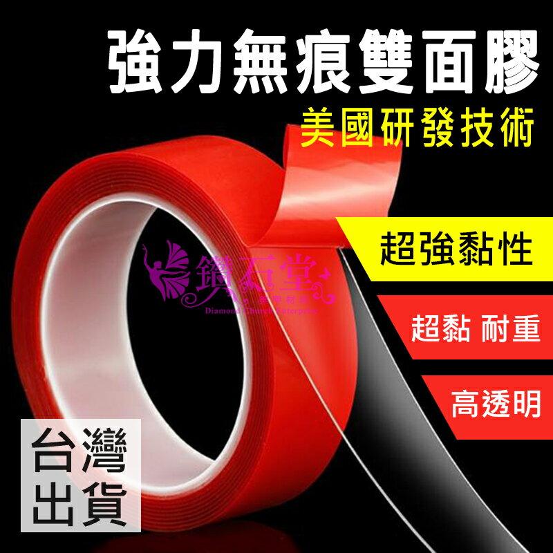 【雙面無痕膠帶】 雙面膠 強力 無痕膠 壓克力膠帶 萬能雙面膠 無痕貼 強力膠帶 雙面膠 萬能膠 無痕膠帶 G6-28