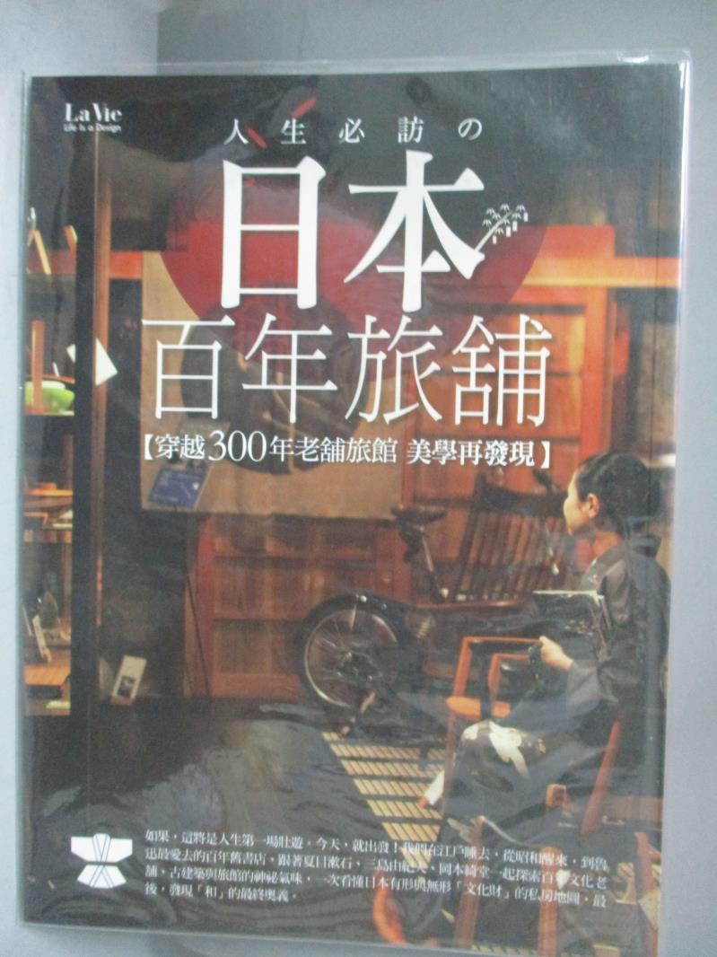 ~書寶 書T8/旅遊_ZBO~人生必訪 百年旅舖~穿越300年老舖旅館美學再發現_La V