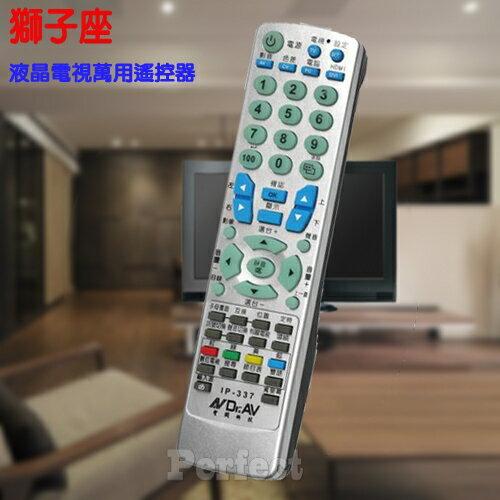【獅子座】液晶電視萬用遙控器 IP-337