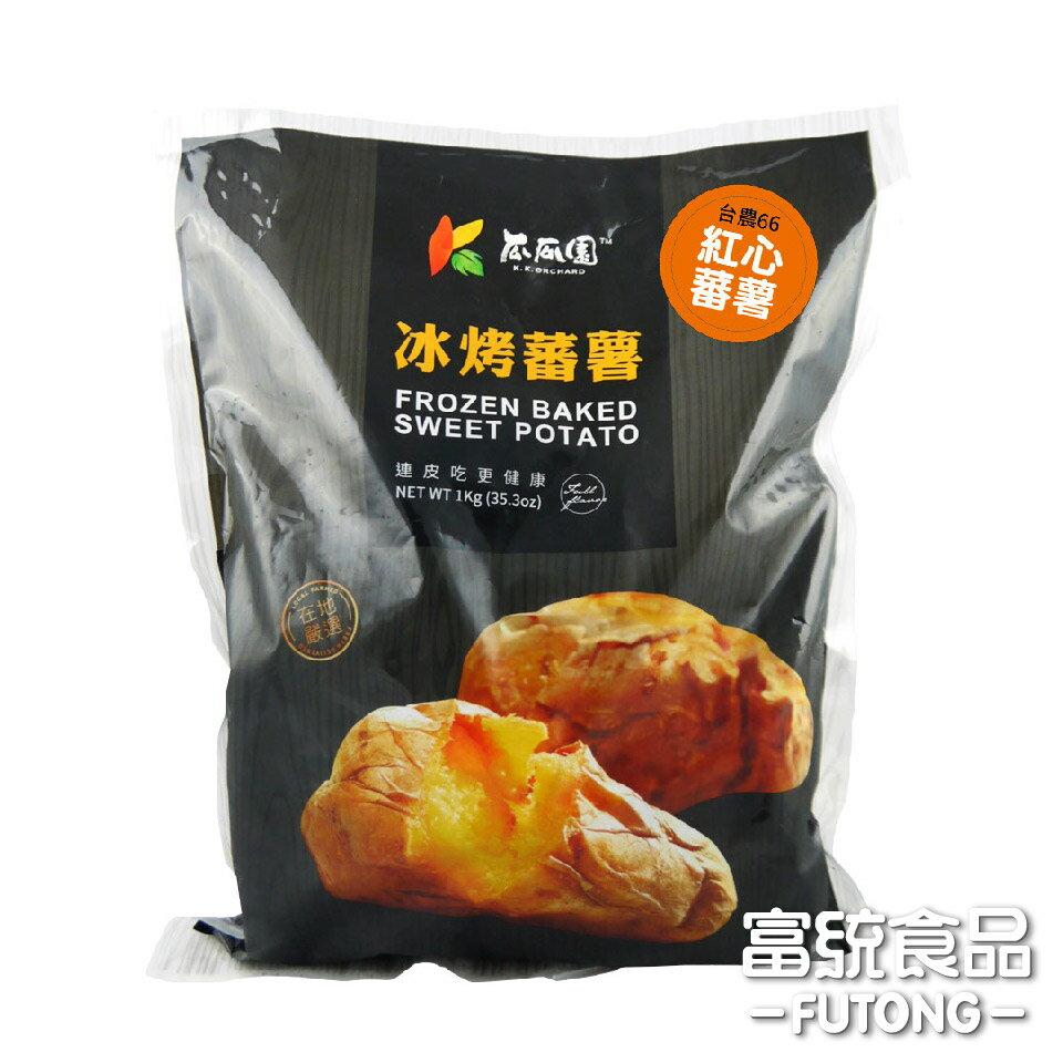 【富統食品】瓜瓜園-冰烤番薯(1000g/包)《精選輕食 特價160元 ★2/19-3/2》
