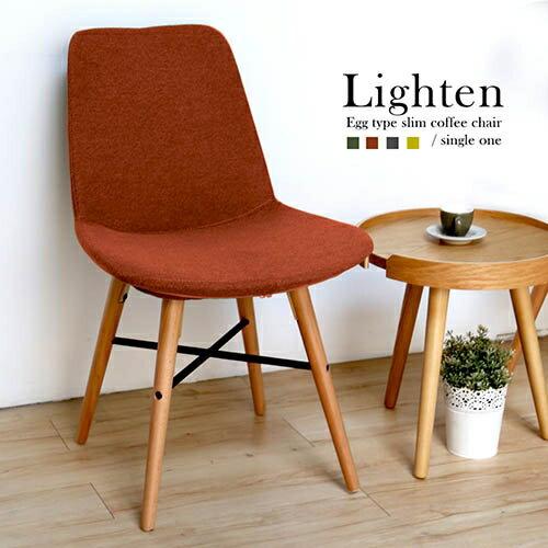 Lighten萊頓輕巧蛋型餐椅-4色 / H&D / 日本MODERM DECO