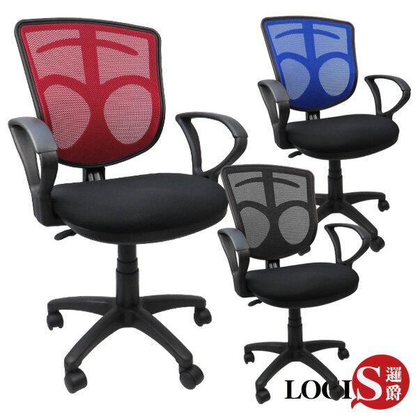 促銷~LOGIS邏爵~摩登炫紅成型泡棉事務椅電腦椅書桌椅辦公椅*A80*