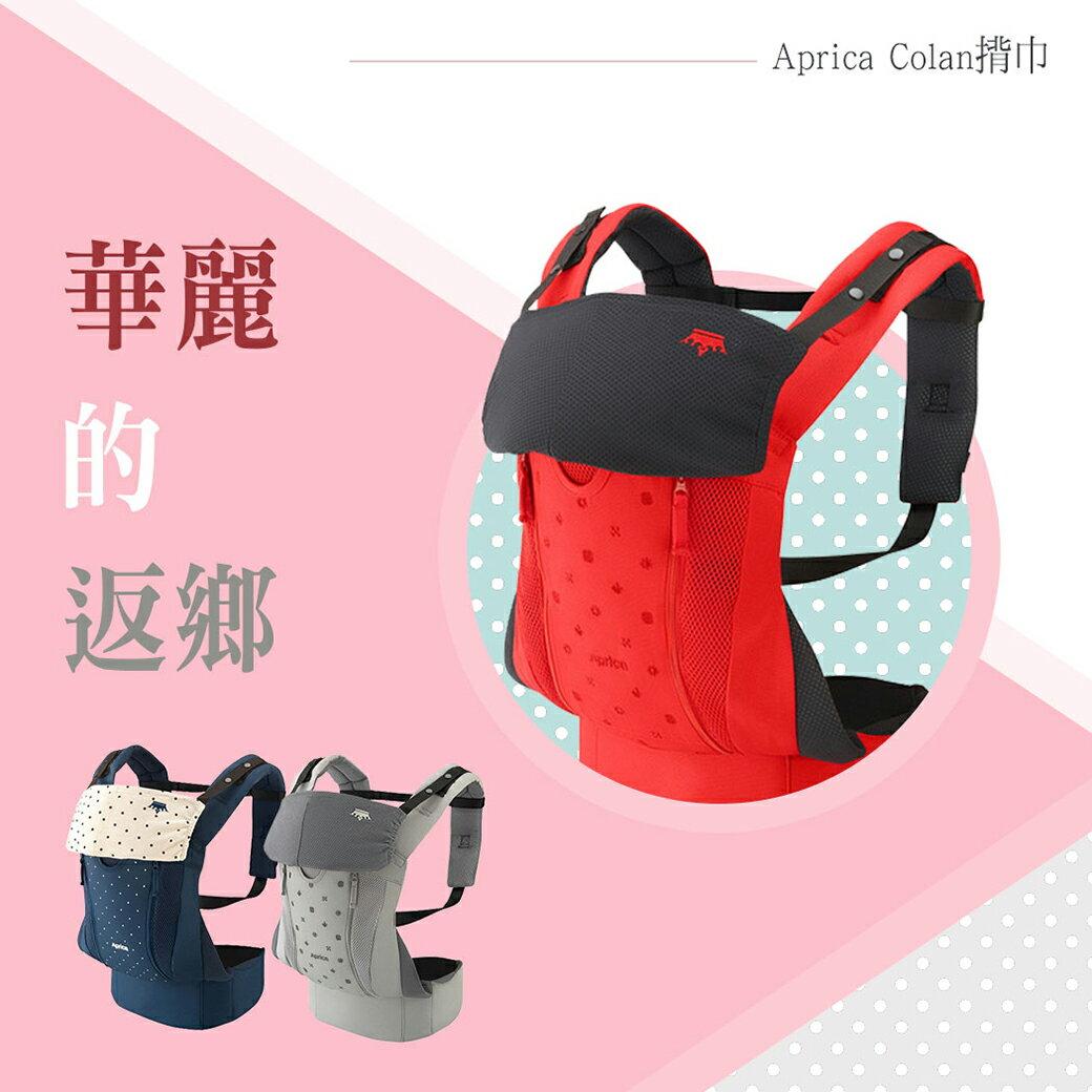 【限量特賣】Aprica愛普力卡 - Colanhug Original 黃金比例分壓腰帶型揹巾