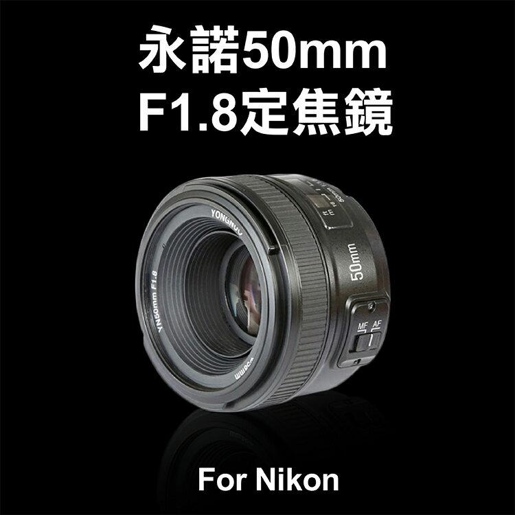 攝彩@尼康Nikon 永諾 50mm F1.8 AF 定焦鏡頭 自動對焦 人像鏡 攝影 標準定焦鏡 大光圈