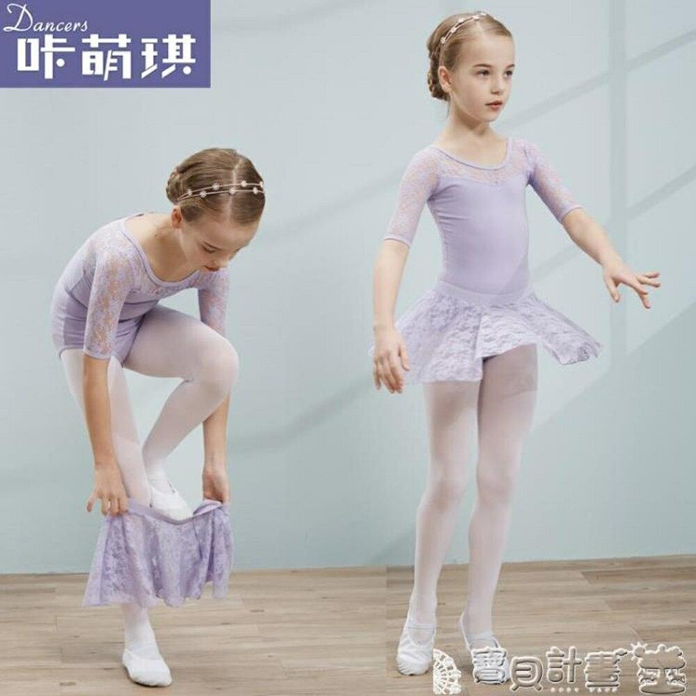 兒童芭蕾舞衣 兒童舞蹈服裝女童練功服夏季形體芭蕾舞裙幼兒短袖跳舞衣服 寶貝計畫