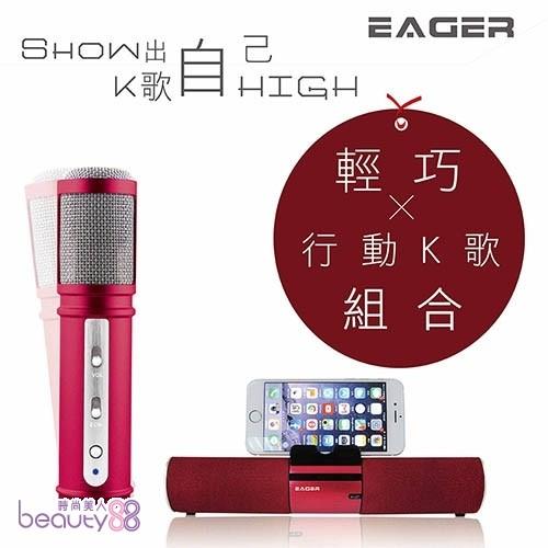170854 【EAGER】輕鬆歡唱組合.無線支架藍芽喇叭&i-Smart行動式麥克風