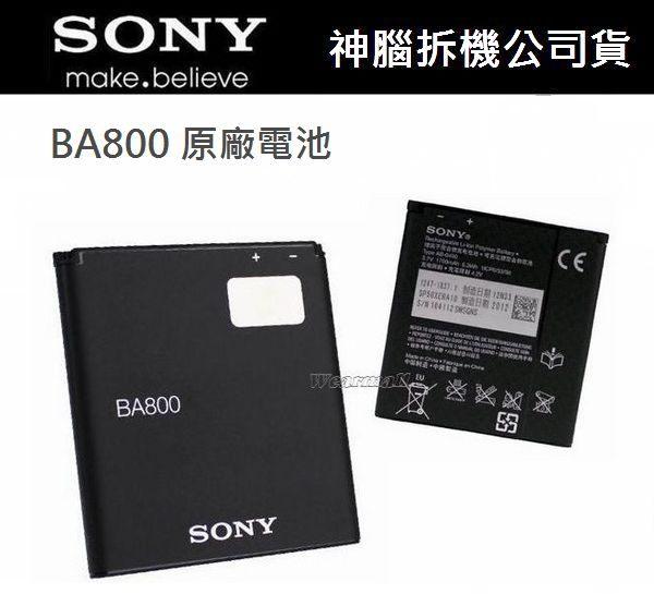 Sony BA800 電池 Xperia S LT26i V LT25i 亞太 Xperi