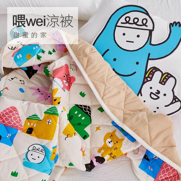 涼被雙人【甜蜜的家】磨毛工法5X6尺,可超商取貨,戀家小舖,台灣製