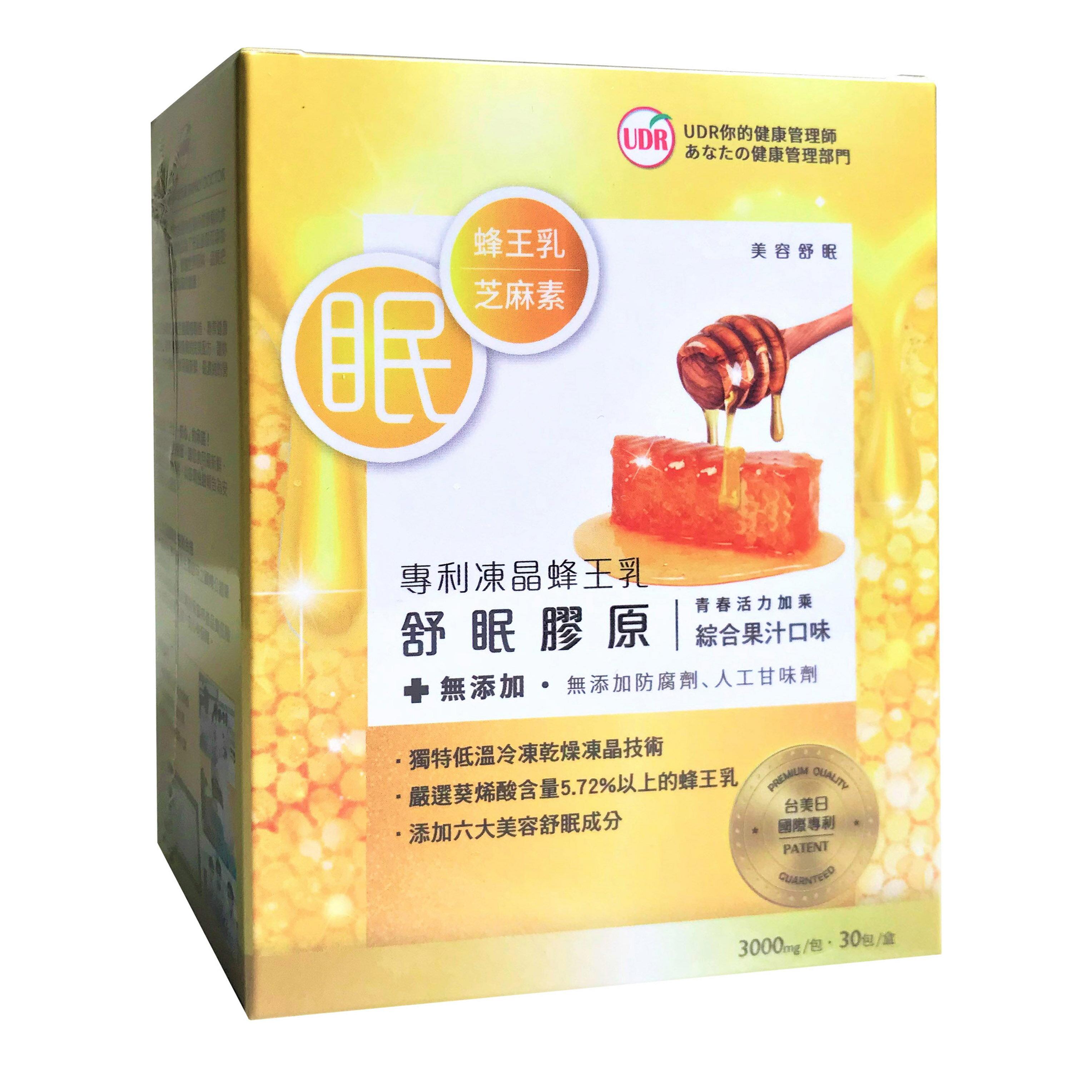 UDR 專利凍晶蜂王乳舒眠膠原(30包 / 盒)【優.日常】 - 限時優惠好康折扣