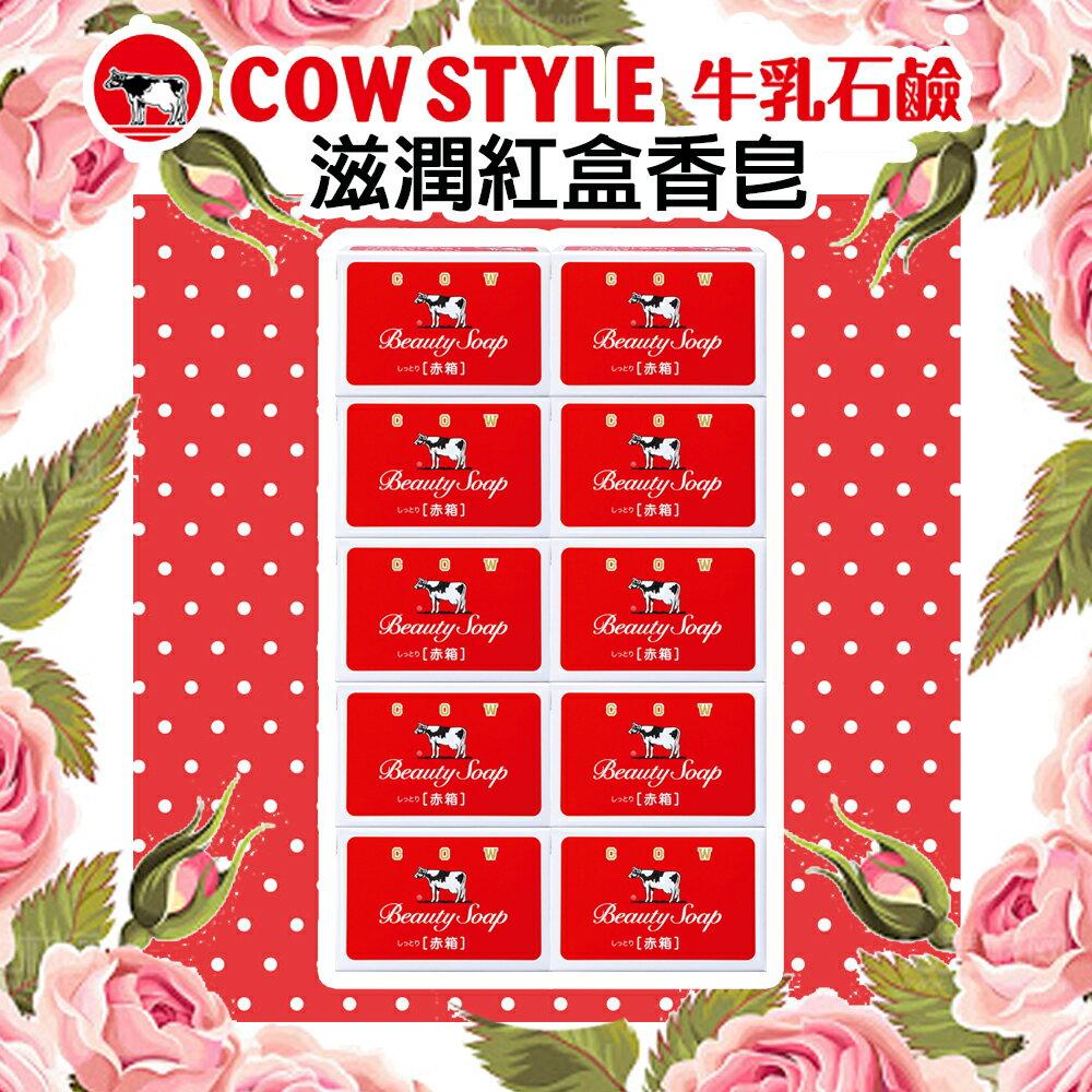 family2日本生活精品館 日本【Cow牛乳石鹼】滋潤紅盒香皂85gx10