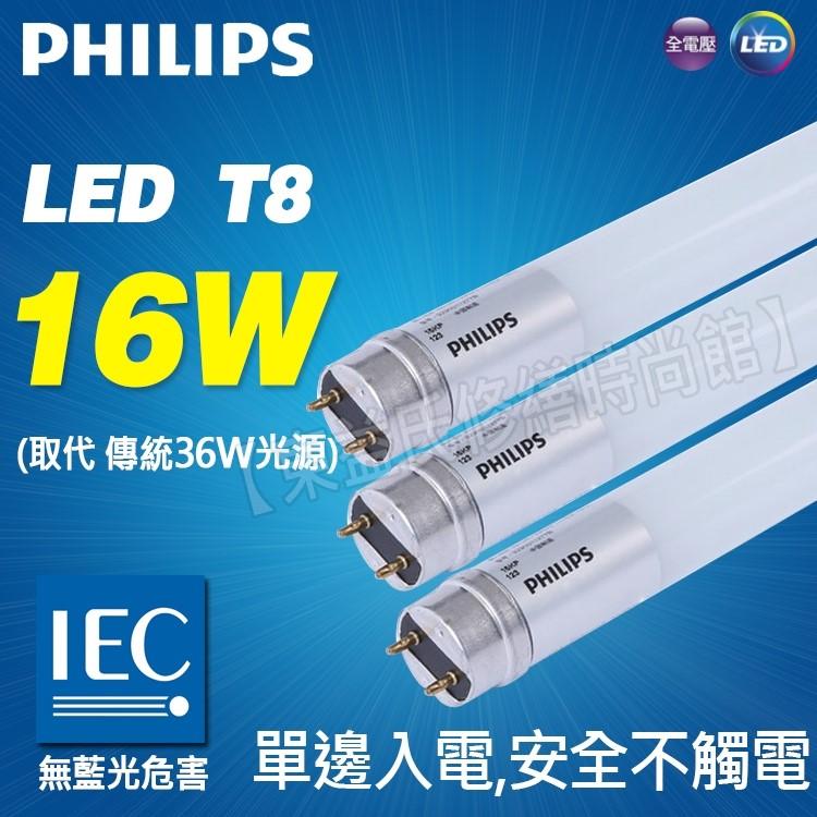 飛利浦LEDT8 ECO 16W 白光/黃光/自然光 全電壓 【東益氏】售23W歐司朗 東亞 吸頂燈 層板燈 漢堡燈