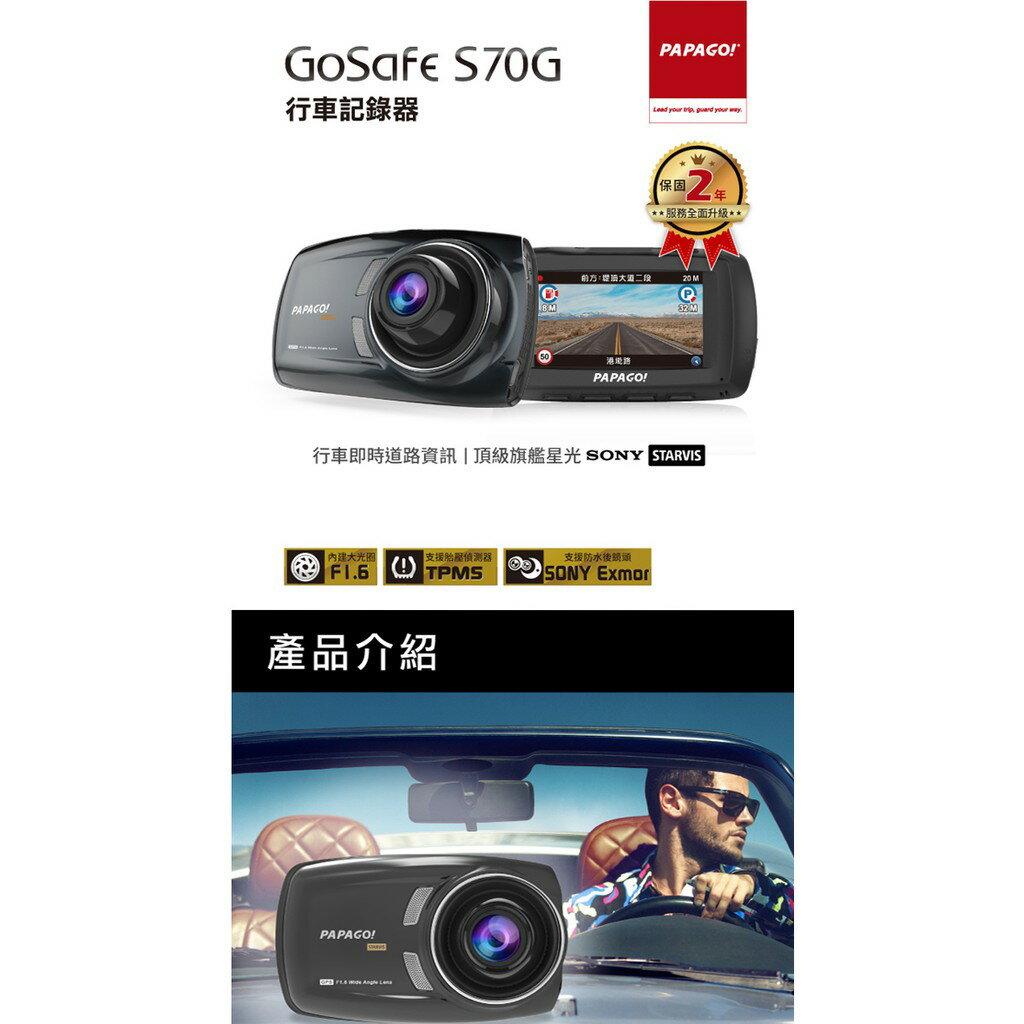 BuBu車用品│PAPAGO!GoSafe S70G GPS雙鏡頭行車記錄器 疲駕警示 車距警示 車道偏移警示 送32G