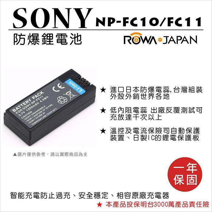 攝彩@樂華 FOR Sony NP-FC10 FC11 相機電池 鋰電池 防爆 原廠充電器可充 保固一年