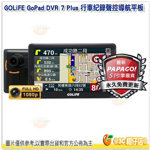 免運 送16G記憶卡 GOLiFE GoPad DVR 7 Plus 行車紀錄聲控導航平板 升級版 Wi-Fi 140度廣角 四核心