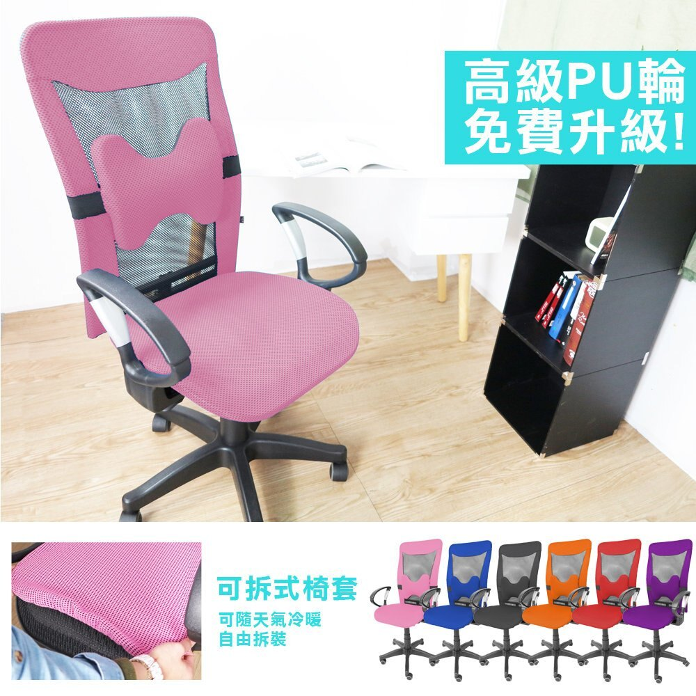 【石川家居】亞聖-07 辦公椅 電腦椅 收納椅【2D-06】艾瑪懶骨腰枕網座電腦椅(六色)