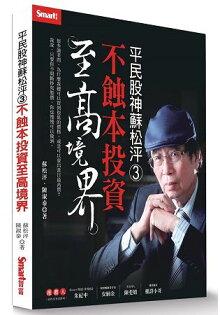 樂天書城:平民股神蘇松泙3:不蝕本投資至高境界