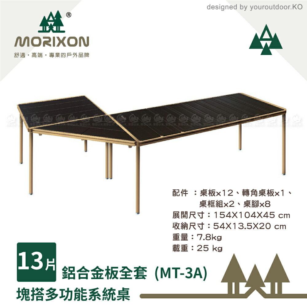 【MORIXON 塊搭 13片塊搭鋁合金板全套】MT-3A/鋁桌/戶外桌/露營桌/摺疊桌/多功能桌